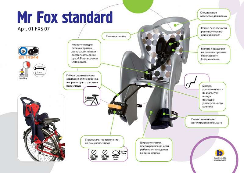 Mr Fox Standart схема.jpg